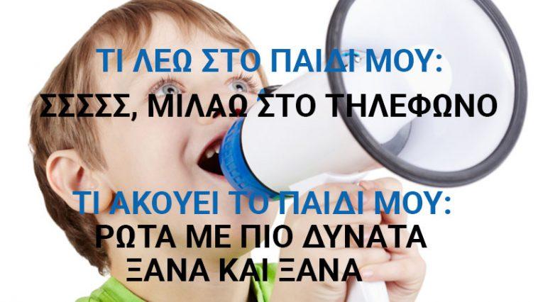 kid-ask-loud
